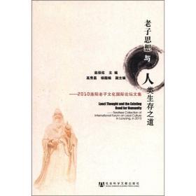 老子思想与人类生存之道:2010洛阳老子文化国际论坛论文集