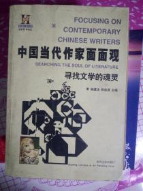 中国当代作家面面观--寻找文学的魂灵
