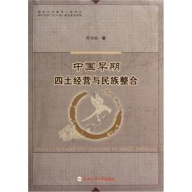 中国早期四土经营与民族整合