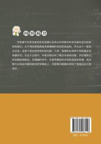 科学哲学经典名著译丛--实体与功能和爱因斯坦的相对论