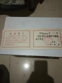 1968年小学毕业证书【1968年北京市西城区大翔凤小学革命委员会;最高指示】