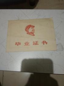 1968年小学毕业证书 【1968年北京市西城区大翔凤小学革命委员会;最高指示】