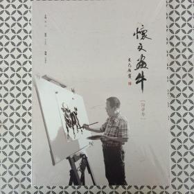 怀文画牛【丙申年】(全新塑封膜未开)