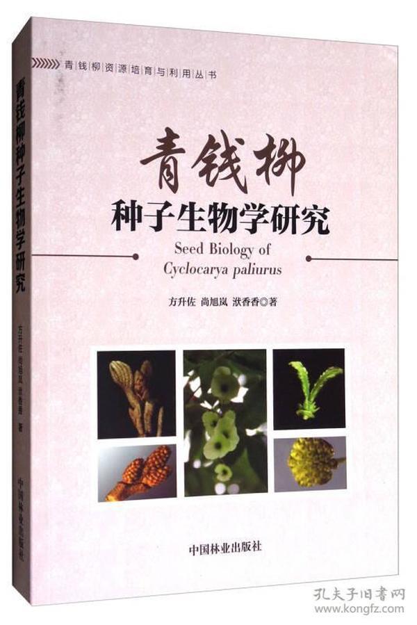 青钱柳资源培育与利用丛书:青钱柳种子生物学研究