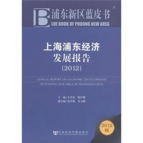 上海浦东经济发展报告(2012版)
