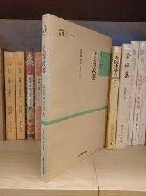 贞观政要:世纪人文系列丛书·大学经典