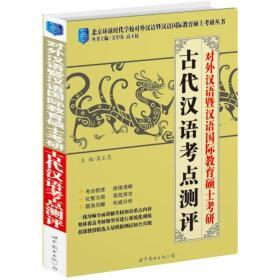 对外汉语暨汉语国际教育硕士考研:古代汉语考点测评