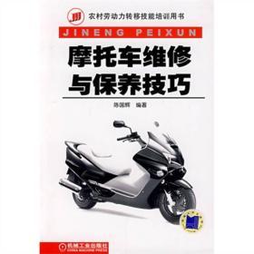 摩托车维修与保养技巧