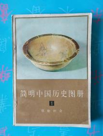 简明中国历史图册(1)原始社会