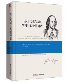 莎士比亚与法:学科与职业的对话