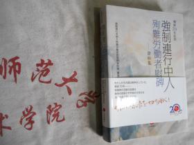 战后70年纪念  强制连行中国人 殉难劳动者蔚霊碑  资料集