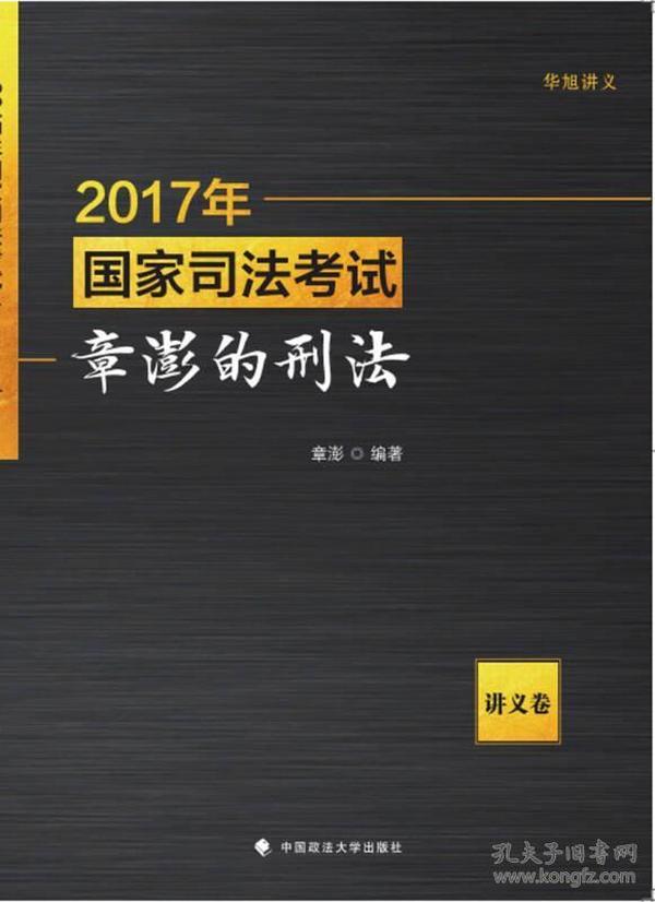 2017年国家司法考试章澎的刑法(讲义卷)