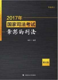 2017年国家司法考试章澎的刑法