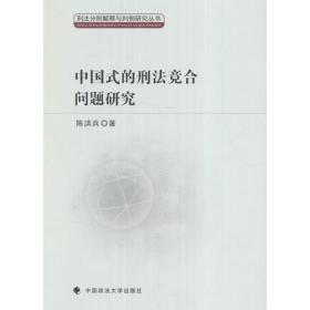 中国式的刑法竞合问题研究
