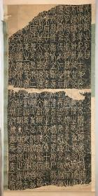 【重磅精品】唐 李阳冰 三坟记 拓本 挂轴托裱 可参考东京国立博物馆蔵本