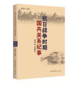 抗日战争时期国共关系纪事1931.9—1945.9