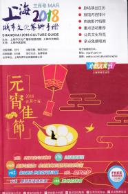 上海城市文化艺术手册(2018年3月号)