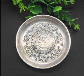 梅花盘子铜盘子中间的银元