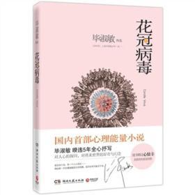 保证正版 花冠病毒 毕淑敏 湖南文艺出版社