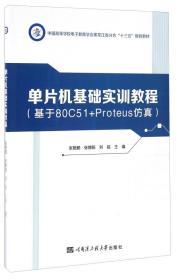 单片机基础实训教程:基于80C51+Proteus仿真 张艳鹏 哈尔滨工程大学出版社 9787566112620