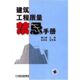 建筑工程质量禁忌手册
