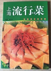 上海流行菜 热菜 顾明钟 百家流行菜系