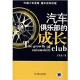 汽车俱乐部的成长