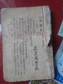 模范作文;(1935年10月出版 武进 黄晋父编辑 无锡民生印书馆 竖排版繁体字)