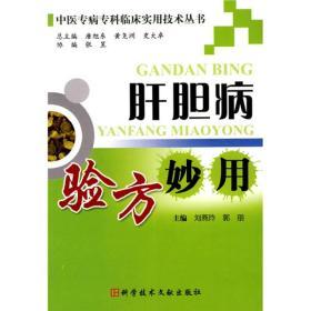 中医专病专科临床实用技术丛书 :肝胆病验方妙用