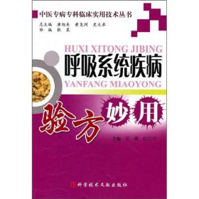 中医专病专科临床实用技术丛书:呼吸系统疾病验方妙用