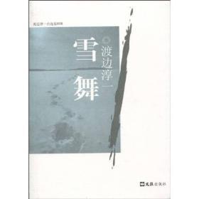 (TB)渡边淳一自选集018:雪舞