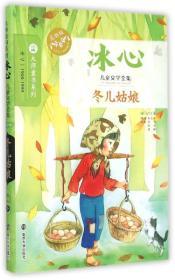 冰心儿童文学全集:冬儿姑娘  南京大学出版社