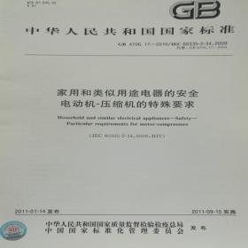 家用和类似用途电器的安全电动机-压缩机的特殊要求
