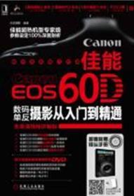 佳能EOS 60D數碼單反攝影從入門到精通-(含1DVD)
