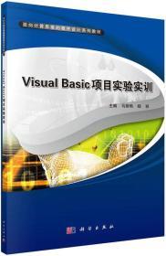 Visual Basic项目实验实训(面向计算机思维的程序设计系 正版 马丽艳,杨丽 9787030432377 科学出版社有限责任公司 正品书店