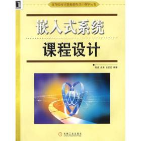 满29包邮 二手:嵌入式系统课程设计 陈虎,吴涛,张安定