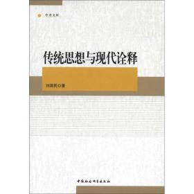 中青文库:传统思想与现代诠释