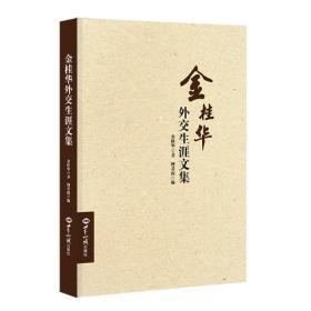 金桂华外交生涯文集