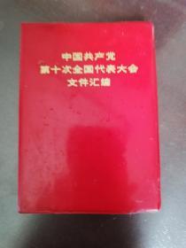 袖珍版 中国共产党第十次全国代表大会文件汇编 (有笔迹)