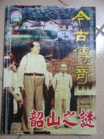 今古传奇【韶山之谜】1999年第12期 双月号第6期  (总第112期)