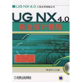工程应用精解丛书:UG NX4.0钣金设计教程