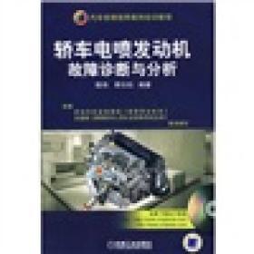 汽车修理技师案例培训教程:轿车电喷发动机故障诊断与分析