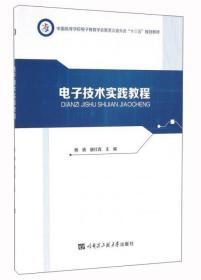 电子技术实践教程 杨倩 哈尔滨工程大学出版社 9787566112644