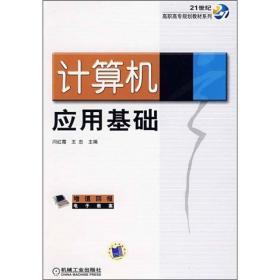21世纪高职高专规划教材系列:计算机应用基础
