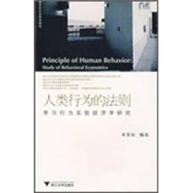 人类行为的法则:学习行为实验经济学研究