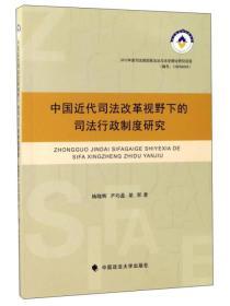 中国近代司法改革视野下的司法行政制度研究