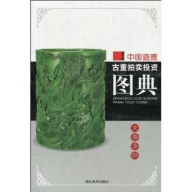 中国嘉德古董拍卖投资图典:文房清供