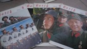 《解放军画报》(1981/4,5,8,9,10期)