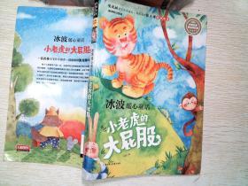 全注音儿童文学 冰波暖心童话 小老虎的大屁股