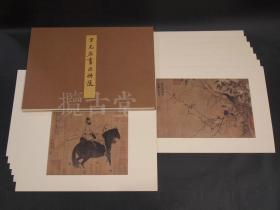 二玄社 复制品 宋元名画巨册选 故宫博物院的名迹